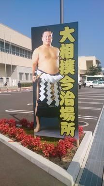 大相撲今治場所.jpg