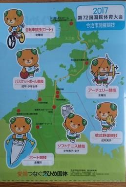 愛媛県今治市国体種目.jpg