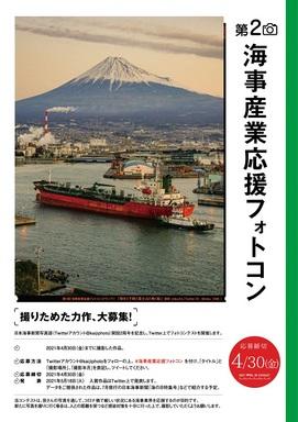 第2回 海事産業応援フォトコン 応募要項.jpg