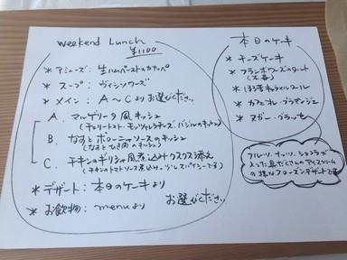 weekend_cafe_メニュー.JPG